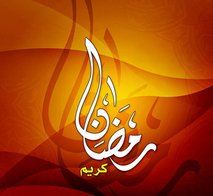 ramazan wallpapers pictures Happy Ramadan to All Muslims of the World