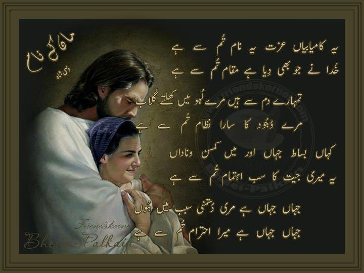 mothers day urdu ghazal Happy Mothers Day : Wasi Shah Urdu Poetry for Mothers