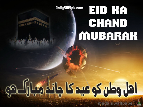 eid chand mubarak wallpaper photos images pics facebook fb hindi urdu EID CHAND SMS Pictures
