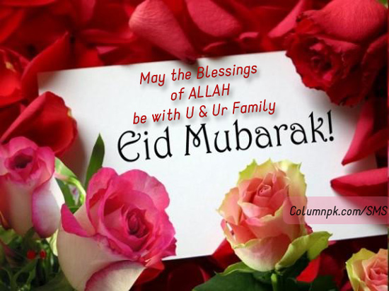 eid greeting cards 2012 pictures photos image of eid card happy eid cards 51 Eid Cards, Eid Wishes SMS