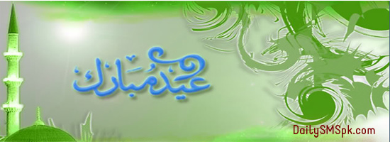 eid mubarak fb facebook cover timeline 2012 Eid Mubarak Facebook Photos