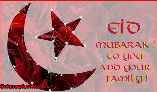 eid red rose greeting cards wallpapers photos pics facebook 2012 Eid Mubarak Wishes SMS Hindi, Image