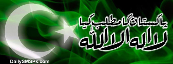 facebook covers flag fb pakistan independence day 14 august Best 14th August Facebook Cover