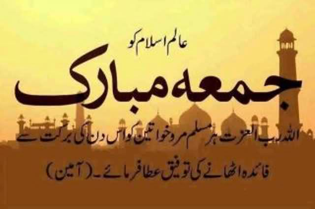 jumma mubarak sms hindi juma sms wallpapers images picture dua Jumma Mubarak SMS Hindi JUMA SMS Wallpapers Images Pictures Dua
