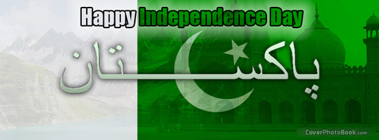 pakistan flag facebook cover Best 14th August Facebook Cover