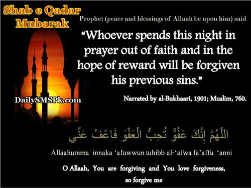 shab e qadar lailatul qadr wallpapers dua pics images hadith english prayers Shab e Qadr DUA Urdu Arabic English Pics Image Lailatul Qadar