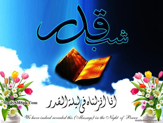 shab e qadr wallpaper 2012 facebook 27 raat night ramadan lailatul qadar pics Lailatul Qadr, 27 Night of Ramadan SMS Pics