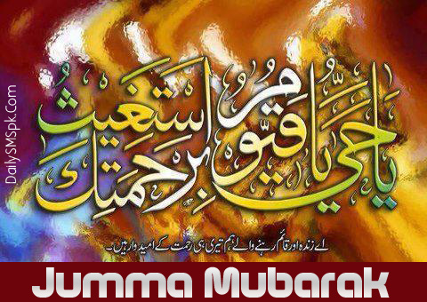 jumma mubarak wallpaper message Jumma Mubarak Painting Wallpaper Card SMS