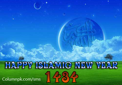 happy islamic new year Happy Islamic New Year Wallpapers, sms