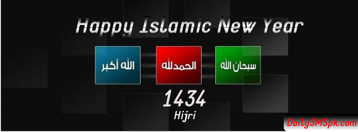islamic new year 1434 hijri facebook fb covers photos timeline Islamic New Year Facebook Photos