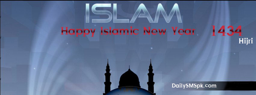 islamic new year 1434 hijri muharram facebook covers timeline photos Islamic New Year Facebook Wallpapers