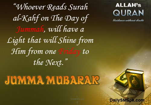 jumma mubarak wallpapers sura kahf Jumma Mubarak SMS Wallpapers Hadith in English