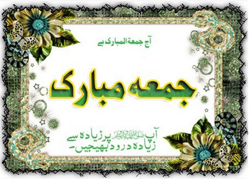 jumma mubarak urdu facebook Jumma Mubarak Good Morning SMS in Urdu Wallpapers