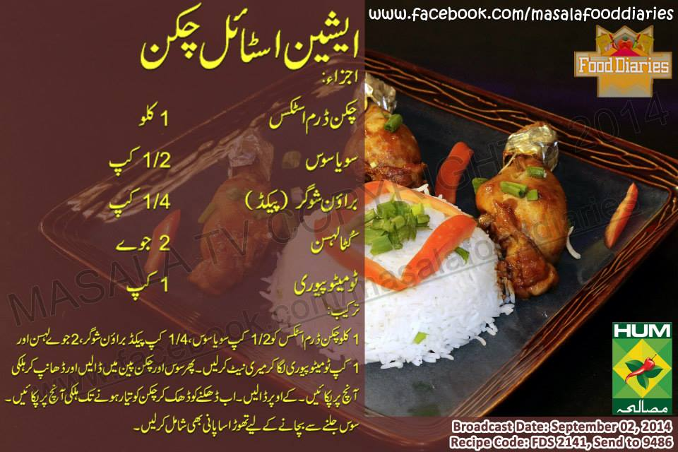 Asian Style Chicken Urdu English Recipe Zarnak Sidhwa Food Diaries Facebook