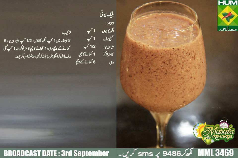 Black Beauty Recipe In Urdu And English By Shireen Anwar Masala TV Pakistani Breakfast Recipes